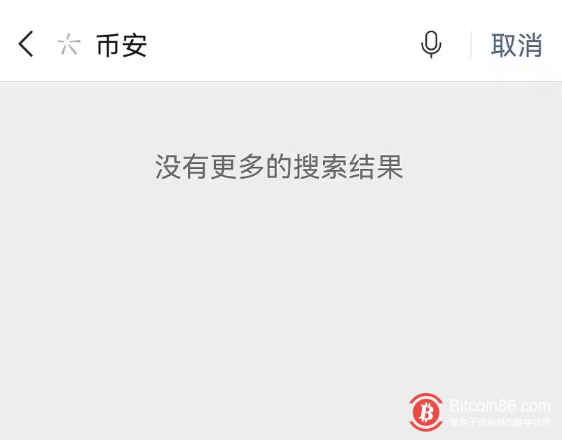 微信搜一搜屏蔽火币、币安相关内容