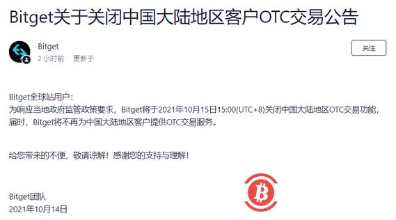 Bitget将于10月15日关闭中国大陆地区客户OTC交易